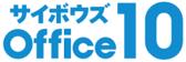 サイボウズOffice10のロゴ
